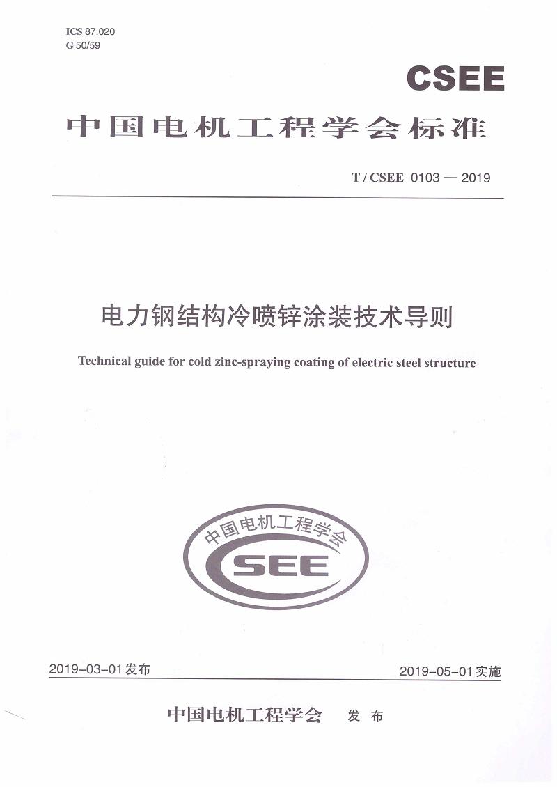 电力钢结构冷喷锌涂装技术导则