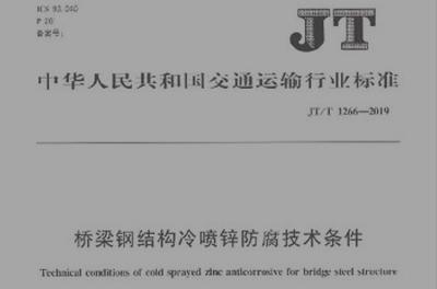 JT/T 1266-2019 桥梁钢结构冷喷锌防腐技术条件